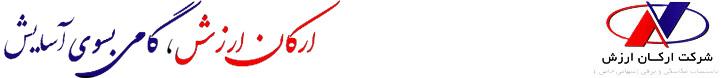 شرکت ارکان ارزش-پیمانکار رتبه ی 1 تاسیسات