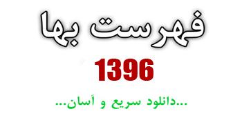 دانلود فهرست بهاء سال 1396